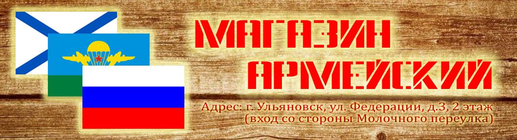 Магазин Армейский